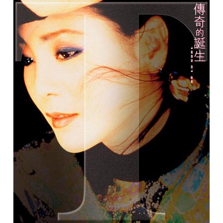 鄧麗君-傳奇的誕生 專輯封面