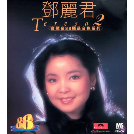 寶麗金88極品音色系列 - 鄧麗君 2 專輯封面