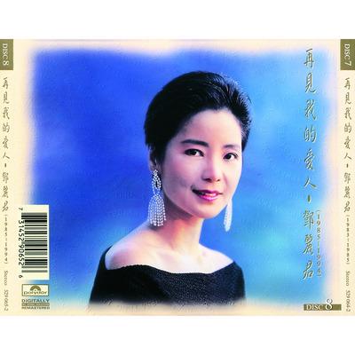 再見我的愛人 - 鄧麗君 專輯封面