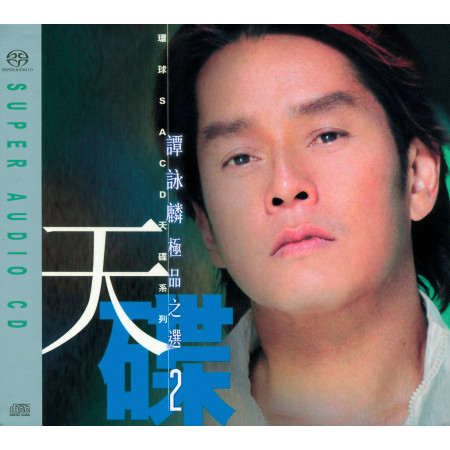 環球SACD天碟系列 - 譚詠麟 2 專輯封面