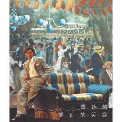 傳奇 - 夢幻的笑容 專輯封面