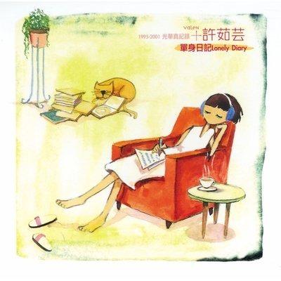 許茹芸1995-2000年光華真紀錄-單身日記15首新 專輯封面