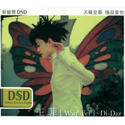 DI DAR 專輯封面