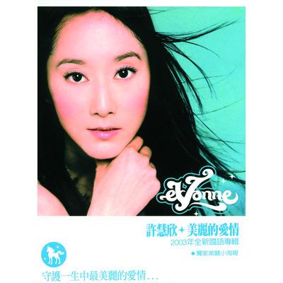 美麗的愛情 專輯封面
