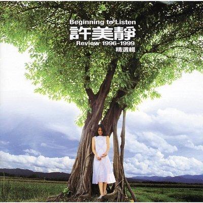 REVIEW 1996-1999精選輯 專輯封面