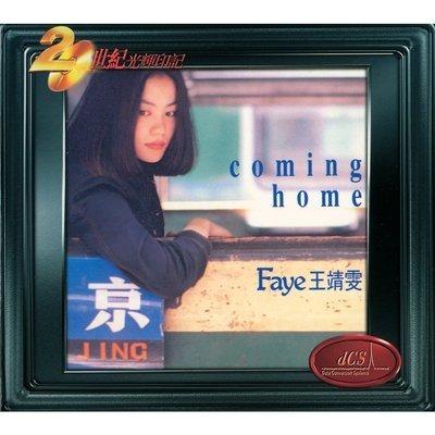 COMING HOME 專輯封面