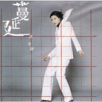 蔓延 專輯封面