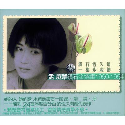 孟庭葦鑽石金選集 1990 - 1994 (上) 專輯封面