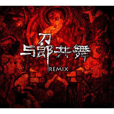 與郎共舞REMIX 專輯封面
