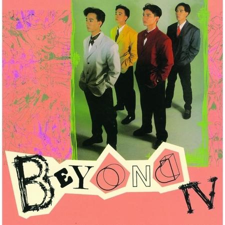BTB-BEYOND IV-BEYOND 專輯封面