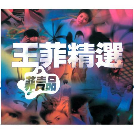 菲賣品 專輯封面