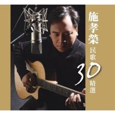 民歌30精選 專輯封面