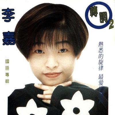 國語轉調 II 專輯封面