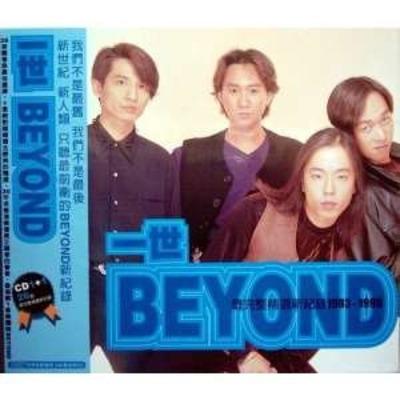 一世BEYOND1993~1999 專輯封面