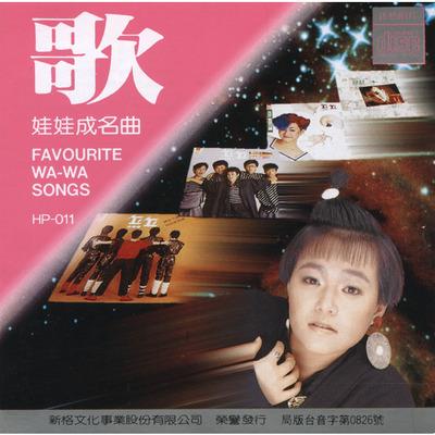 娃娃精選 專輯封面