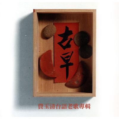 古早 費玉清台語老歌專輯 專輯封面