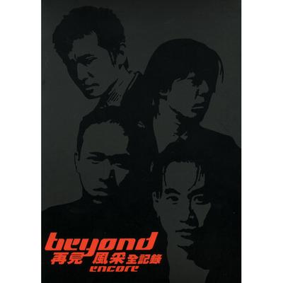 再見風采全紀錄ENCORE 專輯封面