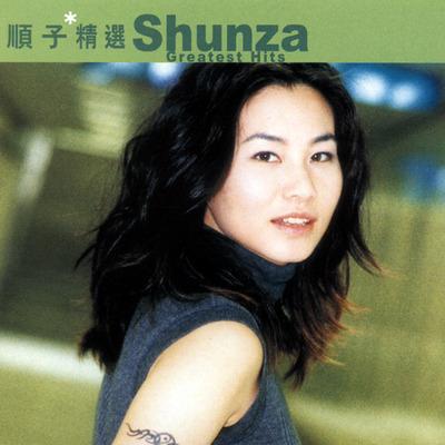 滾石香港黃金十年 Shunza順子精選 專輯封面