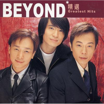 滾石香港黃金十年 BEYOND精選 專輯封面