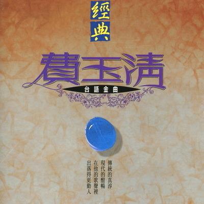 經典費玉清台語金曲 專輯封面