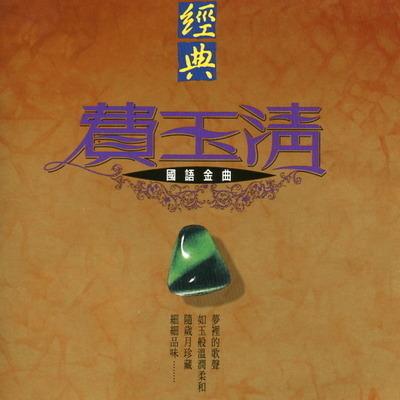 經典費玉清國語金曲 專輯封面