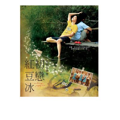 初戀紅豆冰電影原聲帶 專輯封面