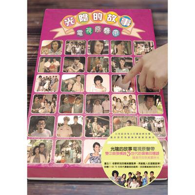 光陰的故事 電視原聲帶 專輯封面