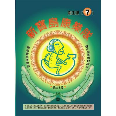 新寶島康樂隊(7)衛生紙 專輯封面