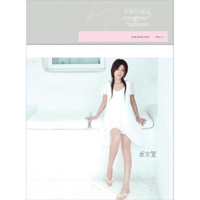 幸福氧氣 專輯封面