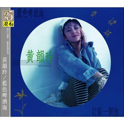 藍色啤酒海 專輯封面