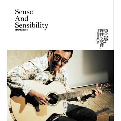 李宗盛的理性與感性作品音樂會 專輯封面