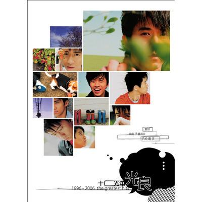 十 光年精選輯 專輯封面