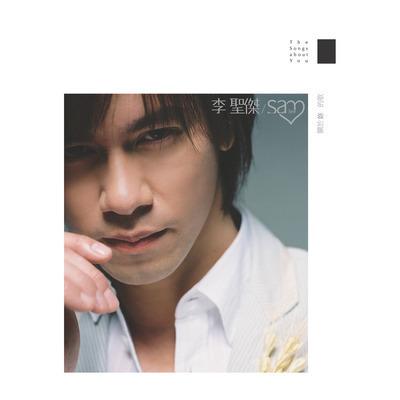 關於妳的歌 專輯封面