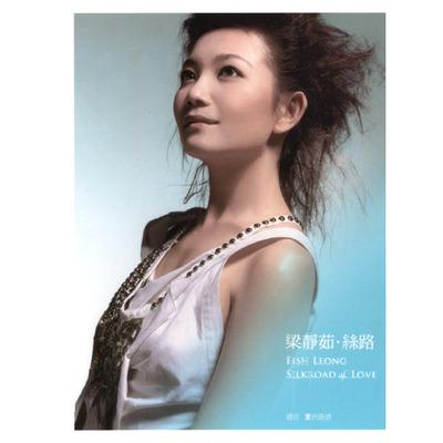 絲路 專輯封面