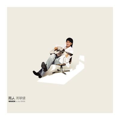 雨人 專輯封面