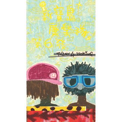 新寶島康樂隊第六發 專輯封面