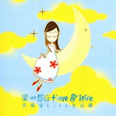 time&love(演唱會LIVE全紀錄) 專輯封面