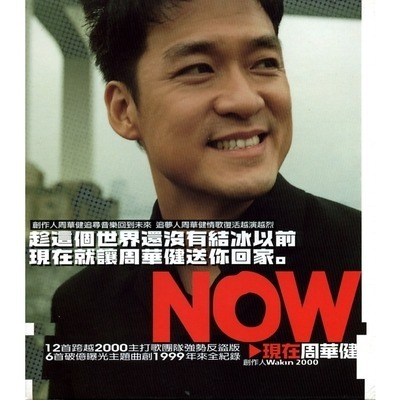 NOW 現在周華健 專輯封面