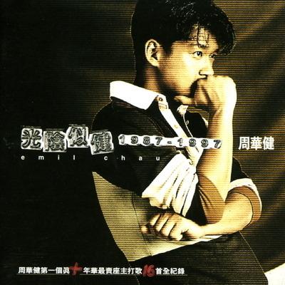 光陰似健1987-1997 專輯封面