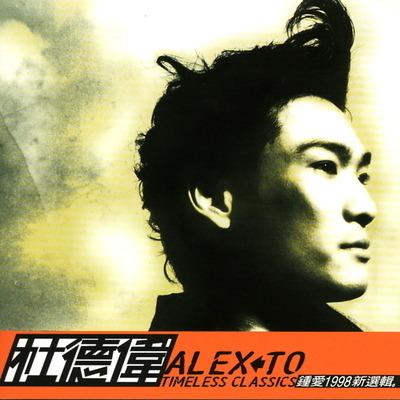 鍾愛1998新選輯 專輯封面