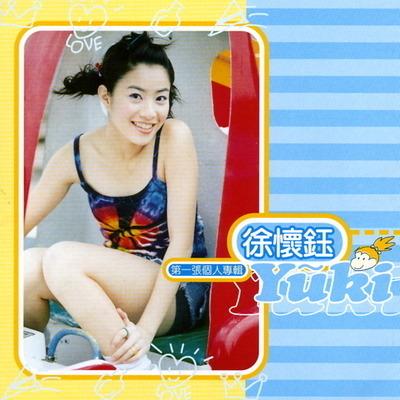 徐懷鈺YUKI第一張個人專輯 專輯封面