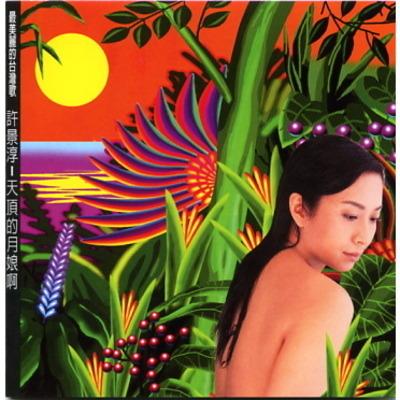 天頂的月娘啊 專輯封面