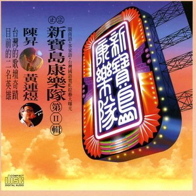 新寶島康樂隊II - 鼓聲若響 專輯封面