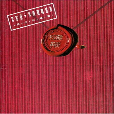 愛在情歌蔓延時 李宗盛十年情歌精選集 男女對唱篇 專輯封面