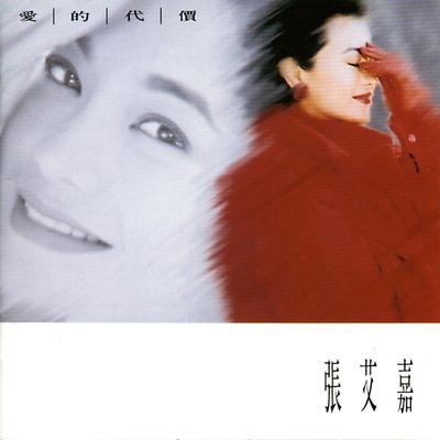 愛的代價 專輯封面