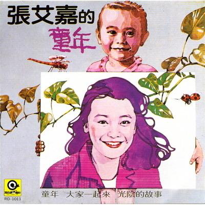 童年 專輯封面