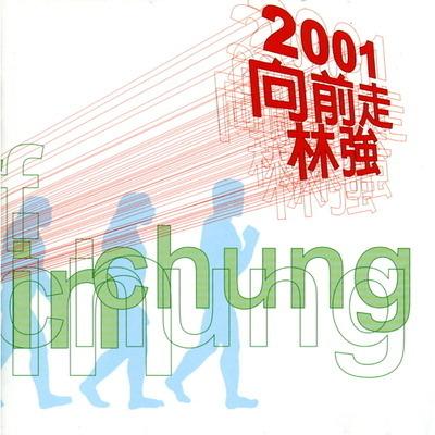 林強2001向前走十年精典 專輯封面