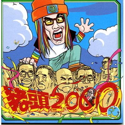 豬頭皮2000精選集 專輯封面