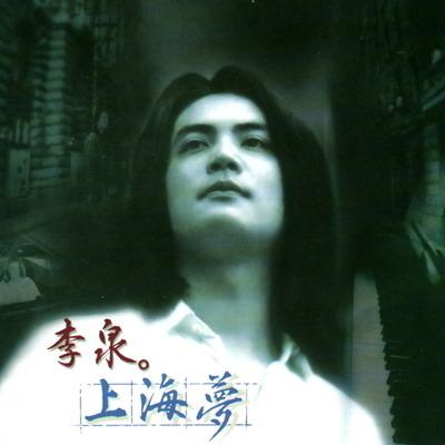 上海夢 專輯封面