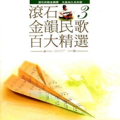 滾石金韻民歌百大精選3 專輯封面